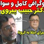 دکتر حبیب الله پیروی رئیس اسبق دانشگاه علوم پزشکی درگذشت