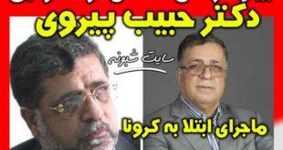 بیوگرافی و درگذشت دکتر حبیب الله پیروی رئیس اسبق دانشگاه علوم پزشکی