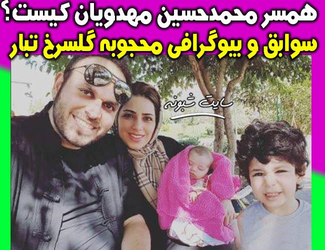 محجوبه گلسرخ تبار همسر محمدحسین مهدویان کیست؟ +عکس دخترش آسمان و پسرش آرش