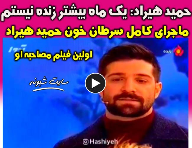 حمید هیراد: به من گفتند یک ماه بیشتر زنده نیستی +فیلم سرطان خون حمید هیراد