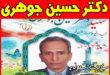 درگذشت دکتر حسین جوهری بر اثر کرونا (متخصص حلق و گوش و بینی)