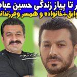 بیوگرافی حسین عباسی مجری تلویزیون و همسرش + خانواده و عکس