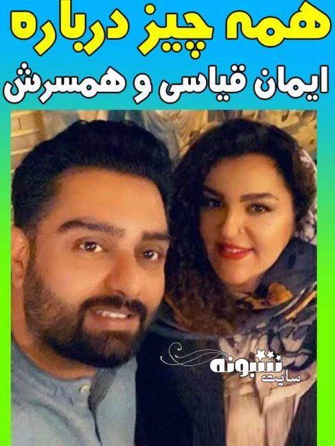 بیوگرافی ایمان قیاسی و همسرش شیبا نوروزی +اینستاگرام
