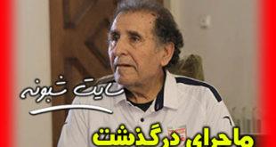 بیوگرافی ايرج قليچ خانی + علت درگذشت ايرج قليچ خانی