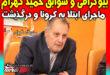 درگذشت حمید کهرام نماینده مجلس اهواز بر اثر کرونا +بیوگرافی