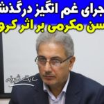درگذشت حسن مکرمی مدیر نظارت بر مواد غذایی و بهداشتی مازندران