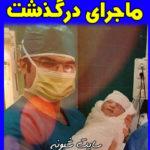 محسن خادم پرستار بیمارستان میلاد کاشان درگذشت و بیوگرافی