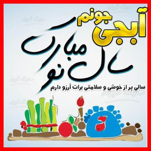 متن تبریک سال نو و عید نوروز به خواهر و آبجی و خواهرزاده +عکس نوشته