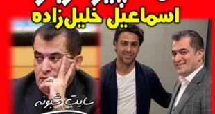 بیوگرافی اسماعیل خلیل زاده (رئیس هیئت مدیره استقلال)+ همسرش و ویکی پدیا
