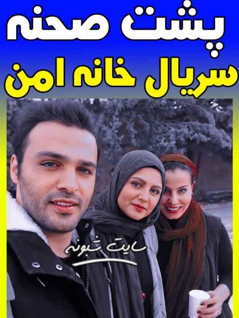 بیوگرافی بازیگران سریال خانه امن اسامی + خلاصه داستان و پشت صحنه