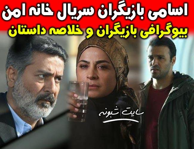 بیوگرافی بازیگران سریال خانه امن + خلاصه داستان و پشت صحنه