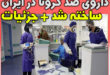 داروی ایرانی ضد کرونا ویروس ساخته شد +جزئیات و فیلم
