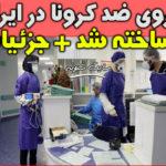 داروی ایرانی درمان کرونا ویروس ساخته شد +جزئیات و فیلم