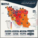 آمار بیماری کرونا در ایران یکشنبه 3 فروردین 1399 +مبتلایان و فوتی ها