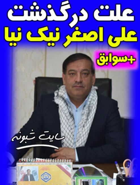 درگذشت علی اصغر نیک نیا مدیرکل تامین اجتماعی استان گلستان +بیوگرافی