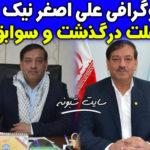بیوگرافی و درگذشت علی اصغر نیک نیا مدیرکل تامین اجتماعی استان گلستان
