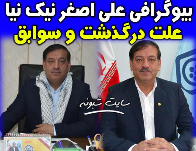علت درگذشت علی اصغر نیک نیا مدیرکل تامین اجتماعی استان گلستان +بیوگرافی