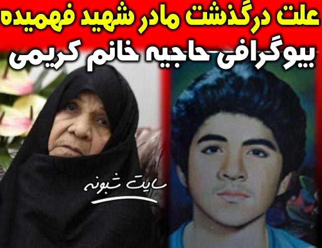 مادر شهید فهمیده درگذشت + بیوگرافی مادر شهیدان فهمیده