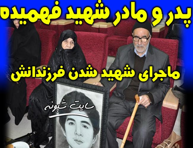 مادر شهيد حسين فهميده درگذشت + بیوگرافی مادر شهید حسین فهمیده