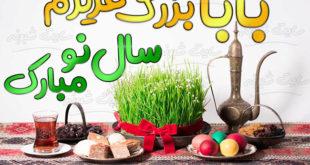 متن تبریک سال نو 99 و عید نوروز به پدربزرگ و مادربزرگ (مامان بزرگ و بابابزرگ)