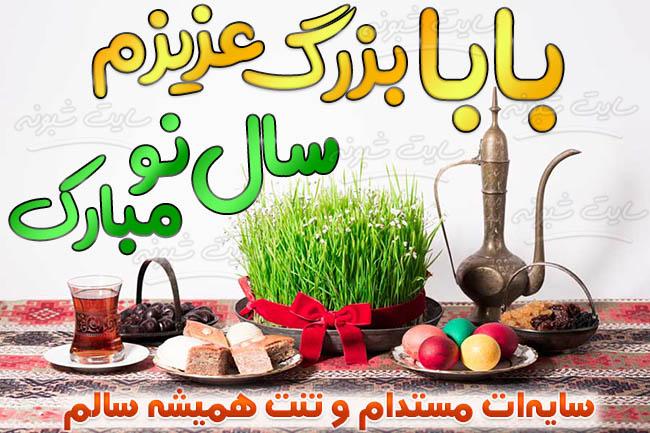 متن تبریک سال نو 99 و عید نوروز به پدربزرگ باباجون سال نو مبارک
