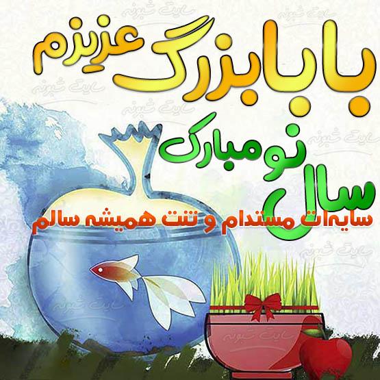 متن تبریک سال نو 99 و عید نوروز به پدربزرگ و بابابزرگ عید نوروز مبارک عکس نوشته