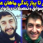 بیوگرافی ماهان عبدی بازیگر سینما و تلویزیون