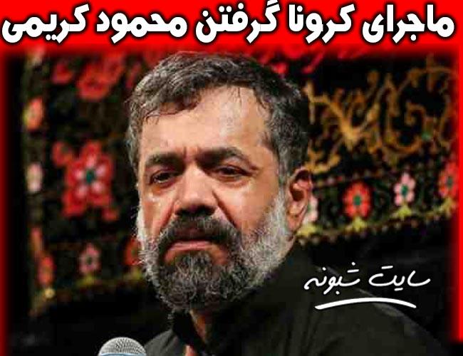 حاج محمود کریمی کرونا گرفت +مبتلا شدن محمد کریمی به کرونا