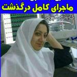 درگذشت ماهرخ جعفری پرستار بیمارستان تامین اجتماعی فیاض بخش تهران