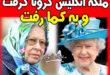 ملکه انگلیس کرونا گرفت و به کما رفت +جزئیات