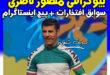 بیوگرافی و اجرای منصور ناصری دوچرخه سوار عصر جدید +اینستاگرام