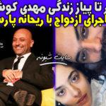 بیوگرافی مهدی کوشکی همسر ریحانه پارسا + ازدواج مهدي کوشکي بازیگر
