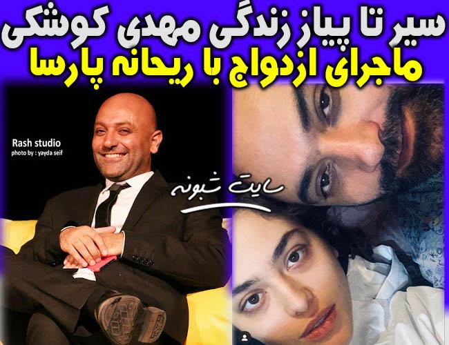 مهدی کوشکی همسر ریحانه پارسا کیست؟ بیوگرافی مهدي کوشکي بازیگر