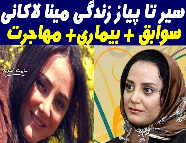 بیوگرافی مینا لاکانی بازیگر + تصاویر