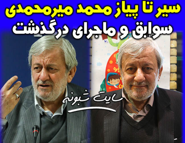 درگذشت سید محمد میرمحمدی عضو مجمع تشخیص مصلحت نظام +بیوگرافی و کرونا