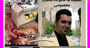 فیلم زدن شاهرگ فرشاد موبایل فروش در اسلامشهر (دلخراش)