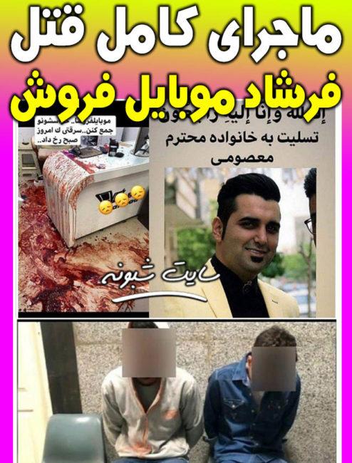 فیلم زدن شاهرگ فرشاد معصومی موبایل فروش در اسلامشهر (دلخراش)