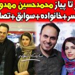 بیوگرافی محمدحسین مهدویان کارگردان و همسر و فرزندانش +اینستاگرام