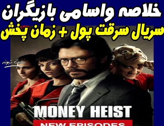 خلاصه داستان و اسامی بازیگران سریال سرقت پول + زمان پخش