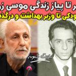 بیوگرافی و درگذشت دکتر موسی زرگر دومین وزیر بهداشت بعد از انقلاب