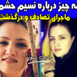 بیوگرافی نسیم حشمتی همسر اول بنیامین بهادری + تصادف و درگذشت