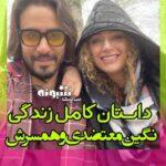 بیوگرافی نگین معتضدی و همسرش + سوابق و تصاویر