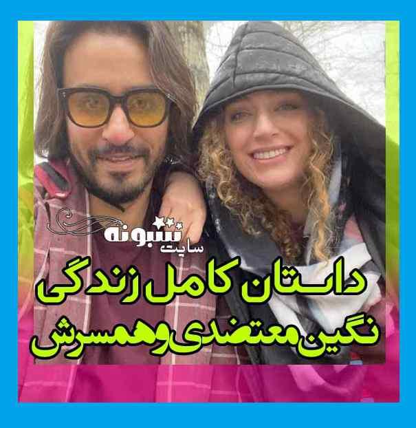بیوگرافی نگین معتضدی و همسر اول و دومش امین امانی +طلاق و عکس و قد