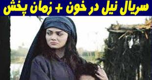 خلاصه داستان و اسامی بازیگران سریال نیل در خون+ زمان پخش