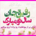 متن تبریک عید نوروز 1400 و سال نو مبارک به رفیق و دوست +عکس نوشته