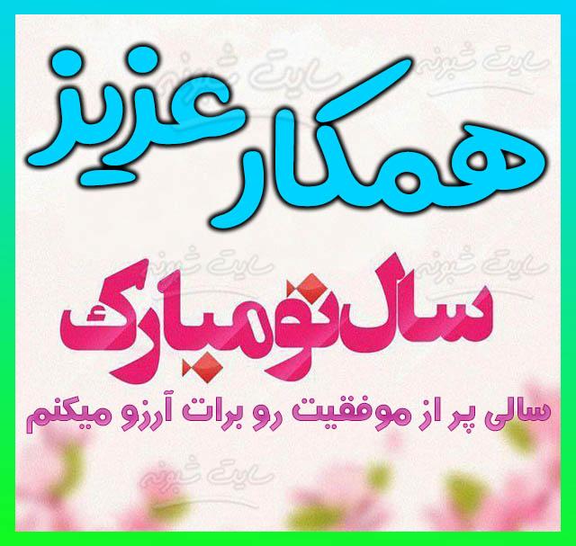 متن تبریک عید نوروز 99 و سال نو مبارک به همکار +عکس نوشته تبریک سال جدید