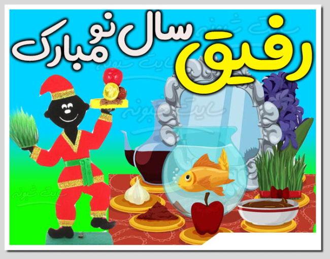 متن تبریک عید نوروز 99 و سال نو مبارک به رفیق و دوست و همکار +عکس نوشته