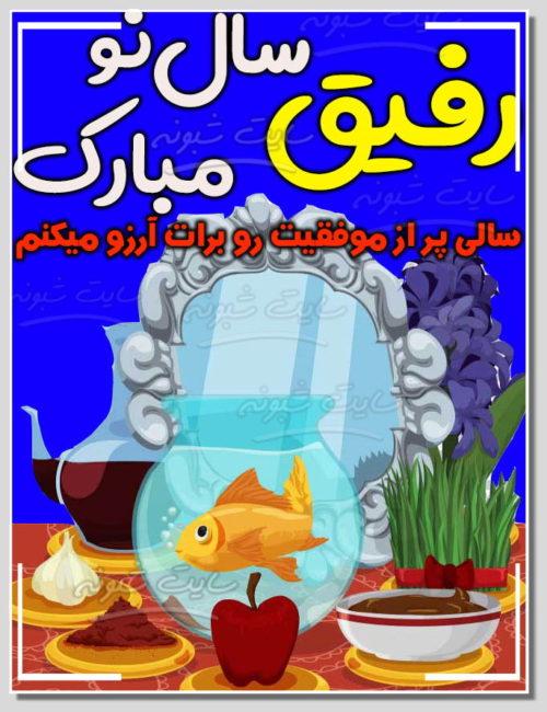 متن تبریک عید نوروز 99 و سال نو به رفیق و دوست و همکار +عکس نوشته