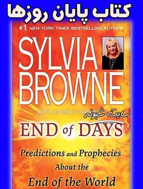 کتاب پایان روزها از سیلویا براون (کتاب پیشگویی کرونا) +pdf