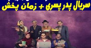 خلاصه داستان و اسامی بازیگران سریال پدر پسری + زمان پخش